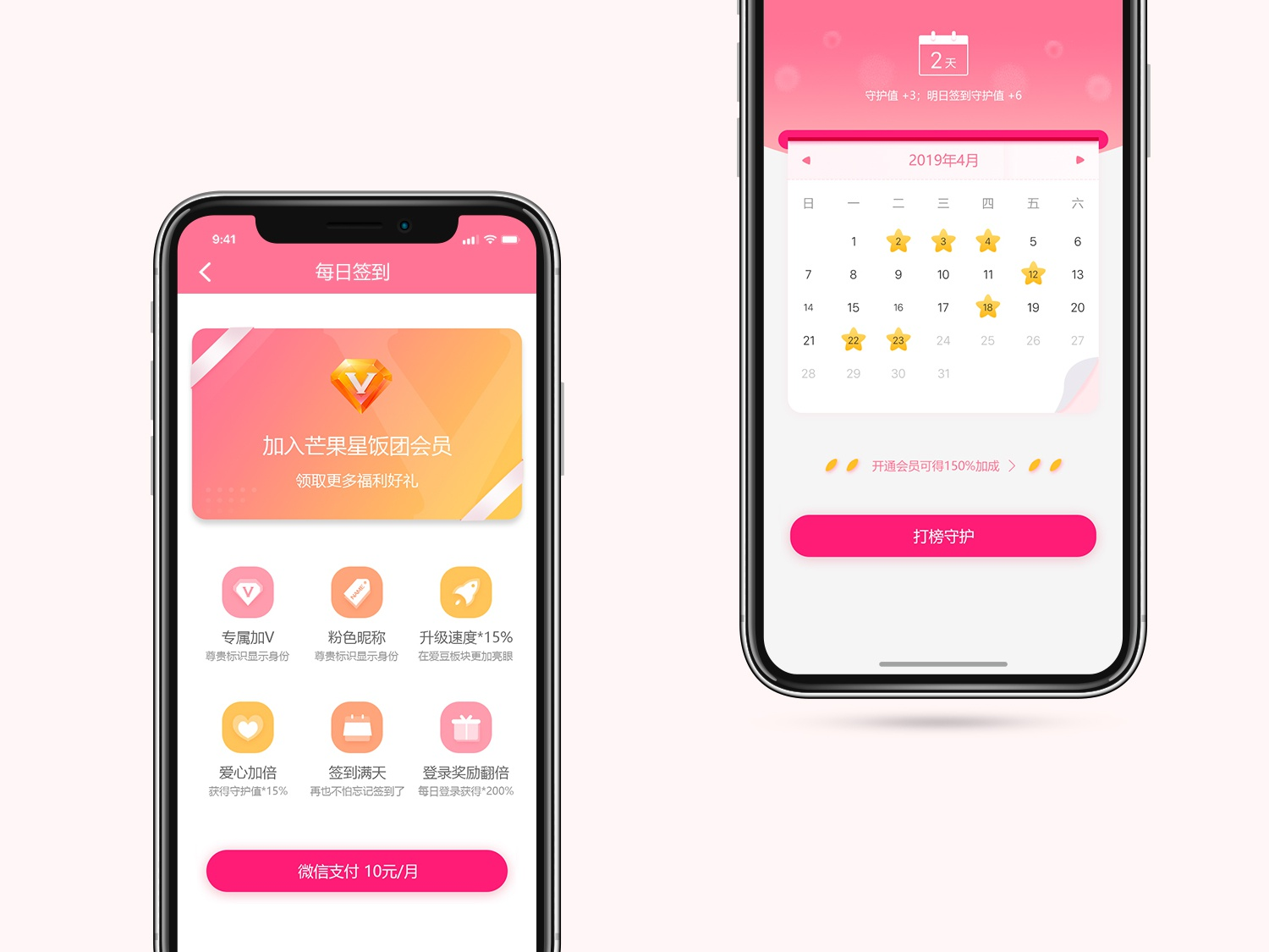 Vip、member、Sign in, -Star homepage by Susan on Dribbble