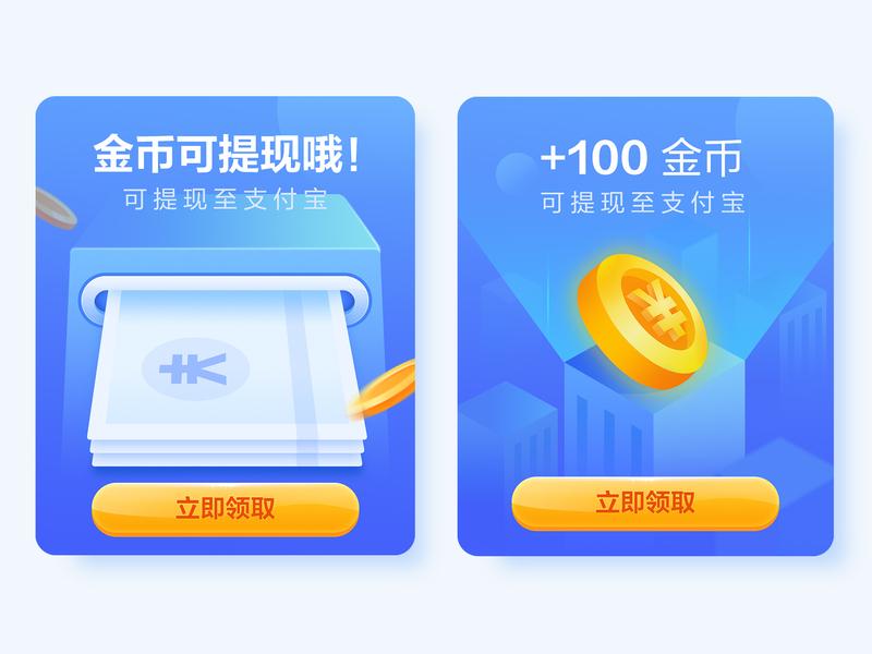 Flow Conversion Popup - Practice withdraw flow blue cash design money gold coin branding 插图 app illustration ui