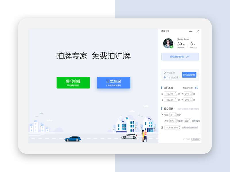 Shooting license plate software-PC blue homepage home free car auction personal strategy number form dashboad monitor gradient ux 设计 web illustration application design design ui