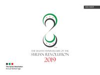 The Syrian Revolution 2019