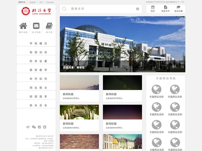redesign of Linyi University, China redesign