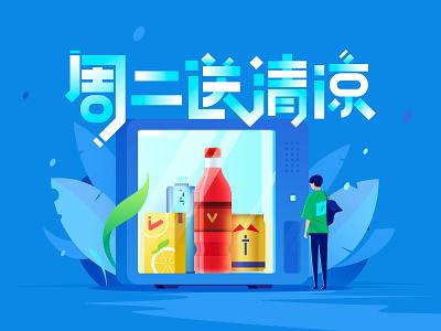 A cool summer icy lemon tea mineral water frozen drinks activity 小五 illustration