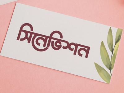 Bangla Typography || Bangla Lettering || Cinevishon