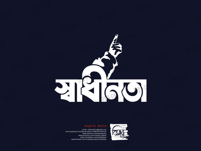 Bangla Lettering || Bangla Typography || Hand Lettering Logo type icon illustration vector illustrator bangla lettering hand lettering logo logo typography bangla typography