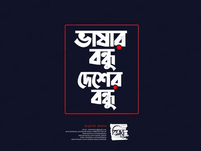 Bangla Typography    Bangla Calligraphy    Vashar Bondhu