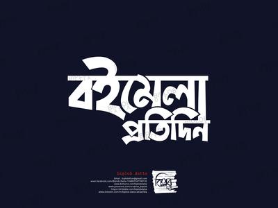 Bangla Typography    Bangla Calligraphy    Boimela Typo