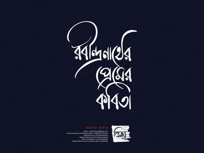 Bangla Typography    Bangla Calligraphy    Bangla Lettering