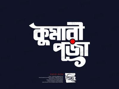 Bangla Typography    Bangla Calligraphy    Kumari Puja