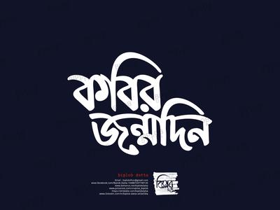Bangla Typography    Bangla Calligraphy    Kabir Janmodin