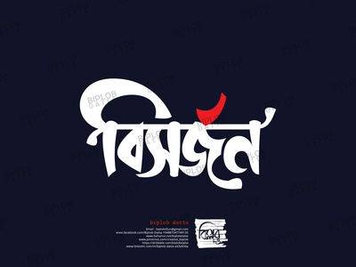 Bangla Typography || Bangla Lettering || bishorjon typo