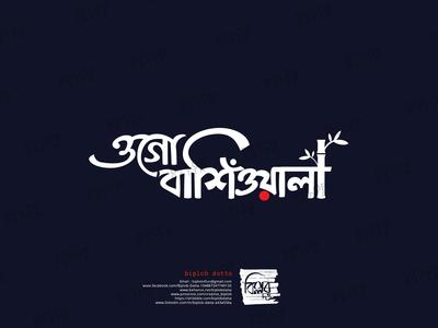 Bangla Typography || Bangla Lettering || Ogo Bashiwala