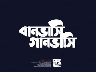 Bangla Typography || Bangla Lettering || banvasi ganvasi
