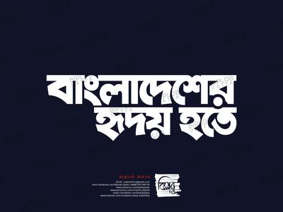 Bangla Typography || Bangla Lettering || bangladesher