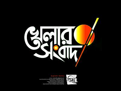 Bangla Typography ||  khelar songbad bengali logo bangla logo bangla typo bangla font bengali font bangla lettering bangla calligraphy bangla typography