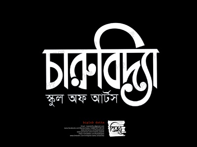 Bangla Typography ||  charubidya বাংলা টাইপোগ্রাফি বাংলা লোগো bengali logo bangla logo bangla typo bangla font bengali font bangla lettering bangla calligraphy bangla typography