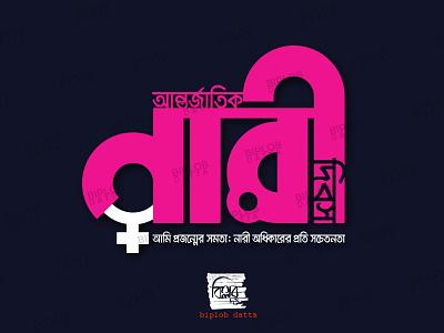 Bangla Typography || Bangla Lettering ||  nadi dibosh dri bengali logo bangla logo bangla typo bangla font bengali font bangla lettering bangla calligraphy bangla typography