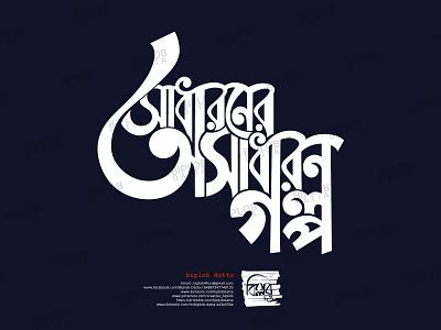 Bangla Typography || Bangla Lettering |sadharoner oshadharon dri bengali logo bangla logo bangla typo bangla font bengali font bangla lettering bangla calligraphy bangla typography