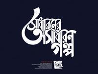 Bangla Typography || Bangla Lettering |sadharoner oshadharon dri