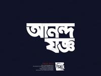 Bangla Typography || Bangla Lettering ||  anando joggo