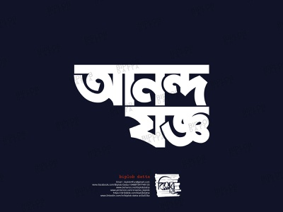 Bangla Typography || Bangla Lettering ||  anando joggo bengali logo bangla logo bangla typo bangla font bengali font bangla lettering bangla calligraphy bangla typography