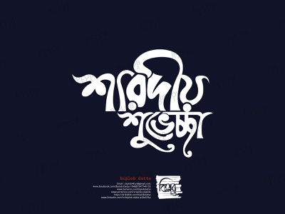 Bangla Typography || Bangla Lettering ||  sharodio shuvecha typography bengali logo bangla logo bangla typo bangla font bengali font bangla lettering bangla calligraphy bangla typography