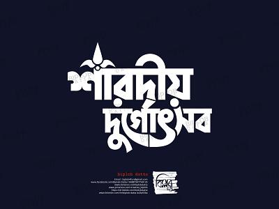 Bangla Typography ||  sharodio durgotshob icon logo typography bengali logo bangla logo bangla typo bangla font bengali font bangla lettering bangla calligraphy bangla typography
