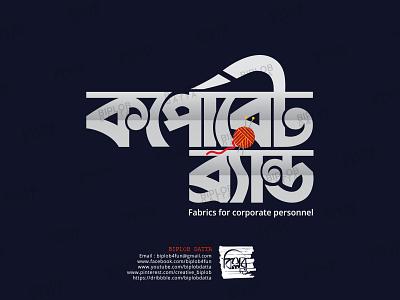Bangla typography & Logo | Corporate Brand logo typography bangla font bangla logo bengali logo bengali font bangla typo bangla calligraphy bangla lettering bangla typography