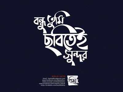 Bangla typography | Bangla Calligraphy  & Logo | Bengali typo logo bangla font bengali logo typography bengali font bangla typo bangla logo bengali typography bangla lettering bangla calligraphy bangla typography