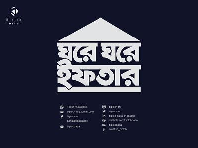 Bangla Typography || Bengali Typography & Logo || Iftar lettering bangla typo typography bengali font bengali logo bangla font bangla logo bangla lettering bangla calligraphy bangla typography
