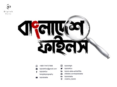 Bangladesh Files bengali typography bangla font bangla typo bengali logo typography bengali font bangla logo bangla lettering bangla calligraphy bangla typography