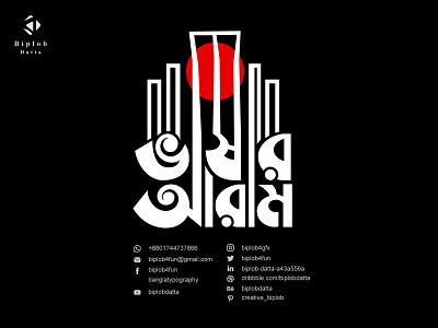 Bangla Typography | Bengali Typography | vashar aram typo bangla font 21 february typo bengali logo bangla typo bengali font bangla logo bangla lettering bangla calligraphy bangla typography