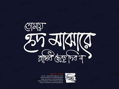 tomay hrid majhare rakhibo chere dibo na bangla typography bangla font bangla typo bengali font bangla logo bangla lettering bangla calligraphy bangla typography
