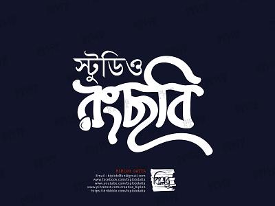 Bangla Typography |  Bengali Typography | bangla logo | rongchob logo typography bengali logo bengali font bangla typo bangla logo bangla font bangla lettering bangla calligraphy bangla typography