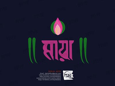 Bangla Typography || Maya vector typography bengali logo bangla typo bengali font bangla logo bangla font bangla calligraphy bangla lettering bangla typography
