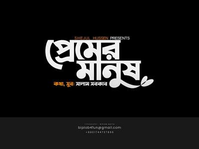 Bangla typography | Premer Manush | Bengali Logo lettering typography bengali logo logo bengali font bangla logo bangla typo bangla font bangla lettering bangla calligraphy bangla typography ba