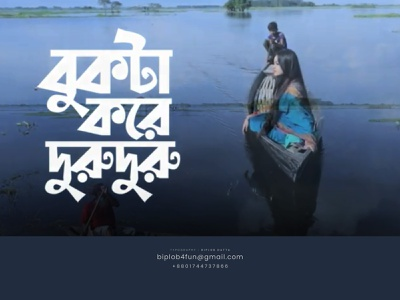 Bukta kore duru duru bangla typography for music video song logo bangla typo bengali font bangla logo bangla font bangla lettering bangla calligraphy bangla typography