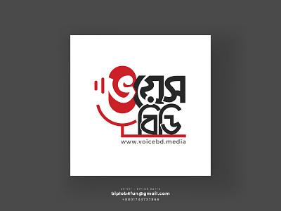 Bangla typogaphy | bangla logo | bengali logo | Voice BD bangladeshi designer biplob datta bengali logo bangla font bengali font bangla typo bangla logo bangla lettering bangla calligraphy bangla typography