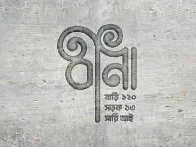 Bangla Typography || Bina || House Nameplate Design bangla biplob datta house nameplate design design logo illustration bangla typo bengali font bangla font bangla logo bangla lettering bangla calligraphy bangla typography