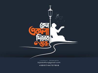 Bangla Typography | Keno Ekla Diner Shuru biplob datta bengali font logo design illustration bangla logo bangla typo bangla lettering bangla font bangla calligraphy bangla typography