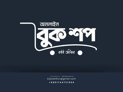 Bangla Logo | Book Shop | Bangla Typography | Biplob Datta bengali logo designer bangladeshi graphic design log design online book shop logo biplob datta design logo illustration bangla typo bengali font bangla logo bangla lettering bangla font bangla calligraphy bangla typography