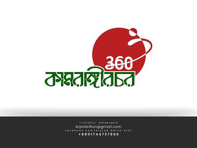 Bangla Logo | Bangla Typography | Bengali Logo | Biplob datta type lettering typography bangladeshi designer bengali typography bengali logo biplob datta graphic design logo bengali font illustration design bangla logo bangla typo bangla lettering bangla font bangla calligraphy bangla typography