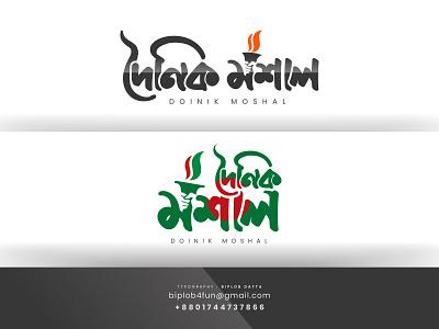 Bangla Newspaper Logo | Bengali Logo | Bangla typography বাংলা লোগো বাংলা টাইপোগ্রাফি bangla newspaper logo bangla logo design bangladesh logo design biplob datta logo illustration design bangla typo bengali font bangla font bangla logo bangla lettering bangla calligraphy bangla typography