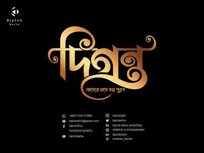Bangla Logo | Bangla Typography | bengali logo |  Digonto logo bangladeshi logo designer bangladeshi designer biplob datta logo bangla typo bengali font bangla font bangla logo bangla lettering bangla calligraphy bangla typography