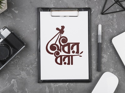 Bangla Typography Adhor Dhara