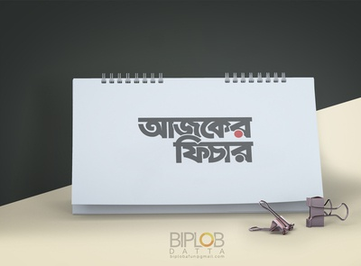 Bangla Typography Ajker Fiture
