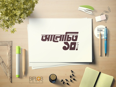 Bangla Typography Alochito 10