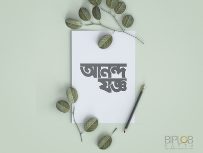 Bangla Typography Anondo Joggo