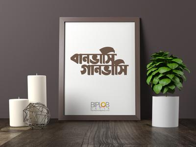 Bangla Typography banvvashi gaanvashi