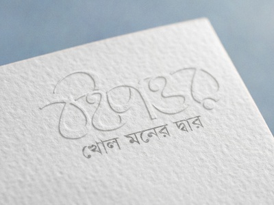 Bangla Typography boipattor