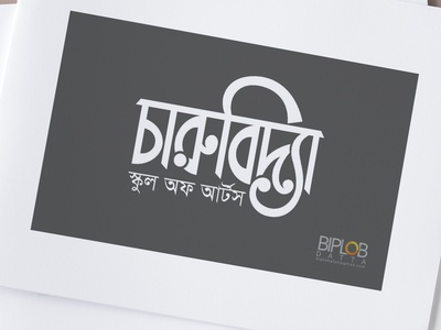 Bangla Typography charubidya